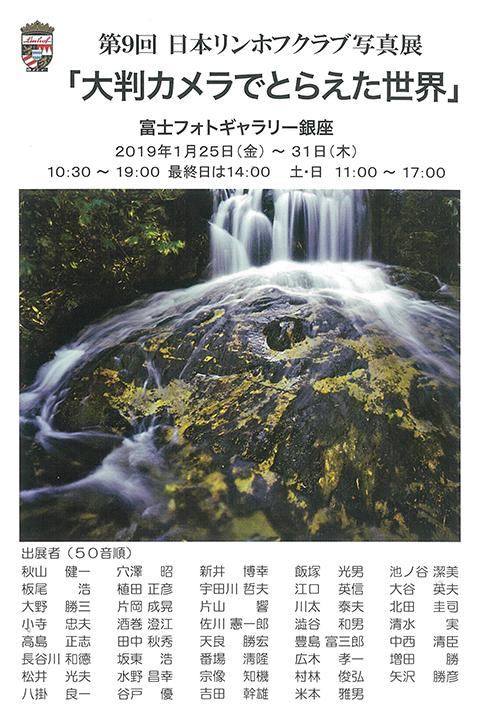 """『第9回日本リンホクラブ写真展""""大判カメラでとらえた世界""""』"""