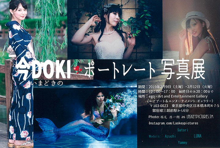 今DOKI(いまどきの)ポートレート写真展