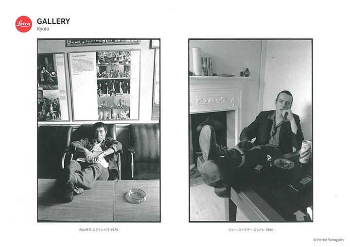ハービー・山口 写真展『時間のアトラス by Herbie Yamaguchi』