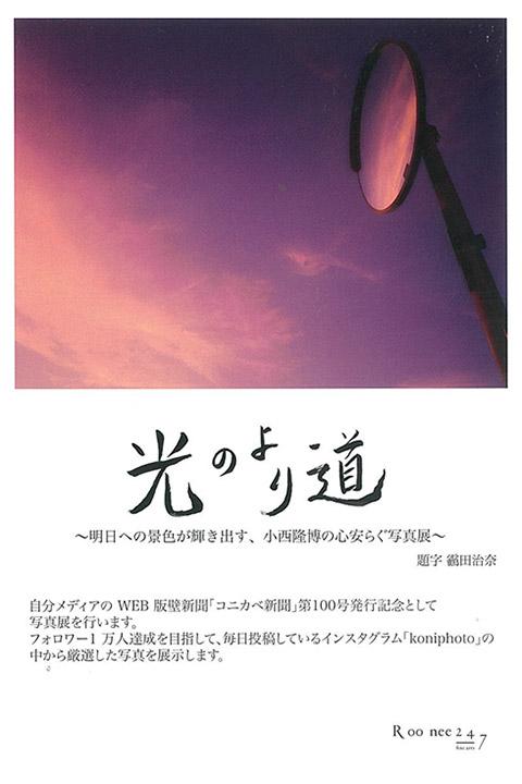 光のより道『明日への景色が輝きだす、小西隆博の心安らぐ写真展』