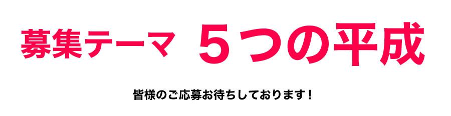 5つのテーマ