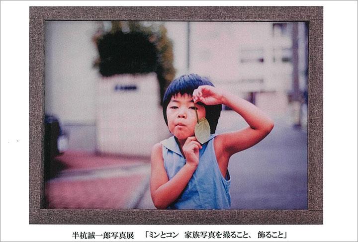 半杭誠一郎展『ミンとコン 家族写真を撮ること、飾ること』