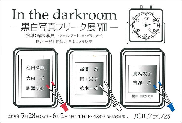 写真展のご案内〜『In the darkroom - 黒白写真フリーク展 VIII -』~