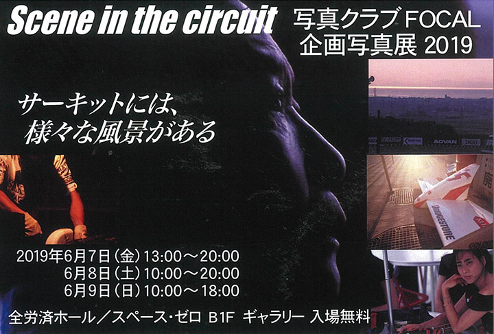 写真展のご案内〜Scene in the circuit『サーキットには、様々な風景がある』~