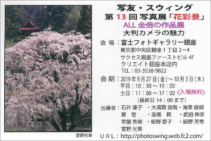 写友・スウィング 第13回写真展『花彩景』