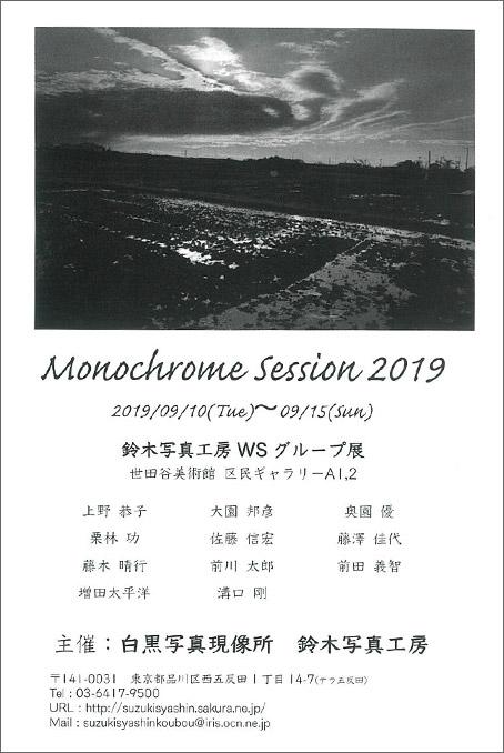 鈴木写真工房WS グループ展『monochrome session2019』