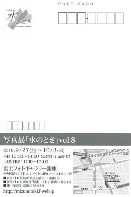 写真展のご案内〜 『水のとき』vol.8~