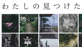 写真展のご案内 〜写真展『わたしの見つけた瞬間』vol.6~