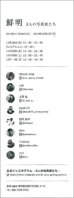 写真展のご案内 〜『鮮明 8人の写真家たち』~