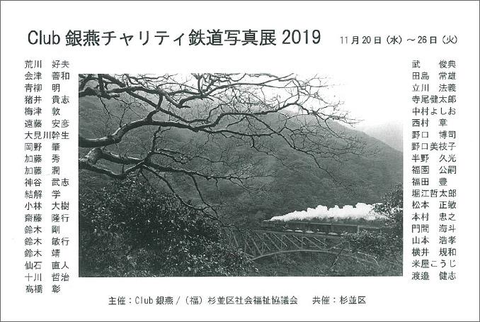 club 銀燕チャリティ鉄道写真展2019