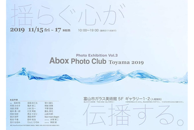 写真展のご案内 〜『AboxPhotoClub Toyama 2019』写真展