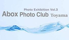 写真展のご案内 〜写真展『Abox Photo Club Toyama 2019』~