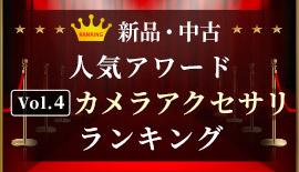 新品・中古人気アワード 〜 Vol.4 新品・中古カメラアクセサリ ランキング 〜