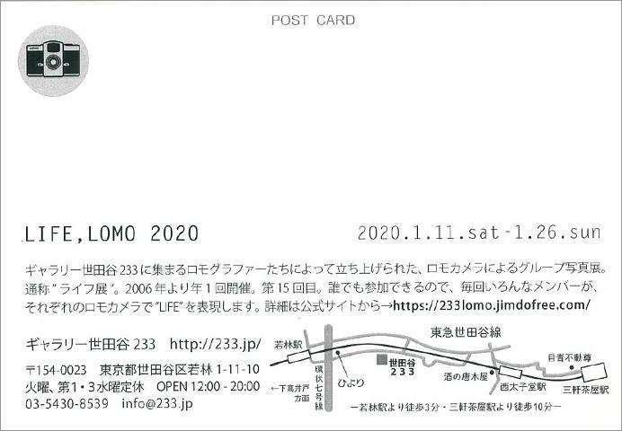 写真展のご案内〜 『LIFE, LOMO 2020』~