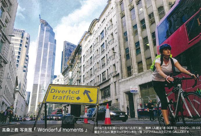 写真展のご案内 〜高桑正義 写真展『「Wonderful moments』~