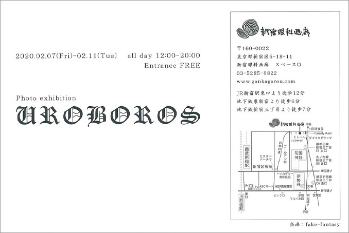 写真展のご案内 〜Photo exhibition 『UROBOROS』~