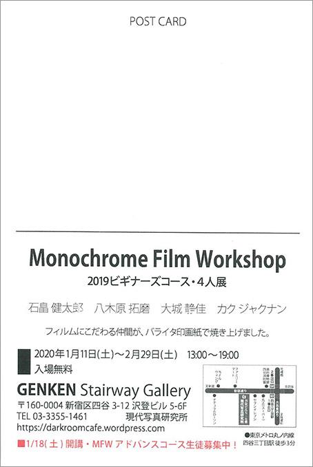 写真展のご案内 〜 『Monochrome Film Workshop Photo Exhibition』〜