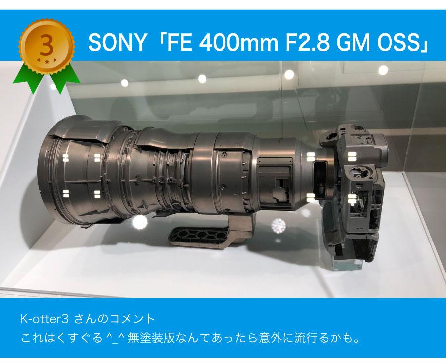 3位 SONY FE 400mm F2.8 GM OSS