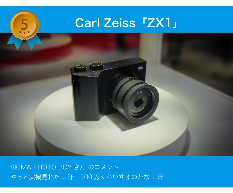 5位 ZEISS ZX1