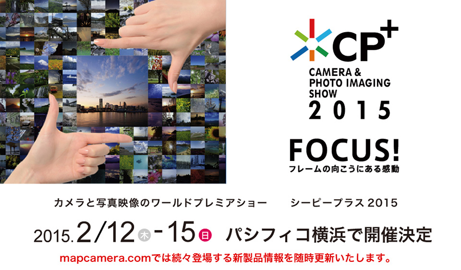 CP+2015 レポート