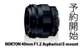 【Voigtlander】NOKTON 40mm F1.2 Aspherical E-mount予約開始!!