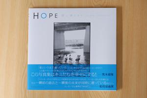 写真集「HOPE 空、青くなる」