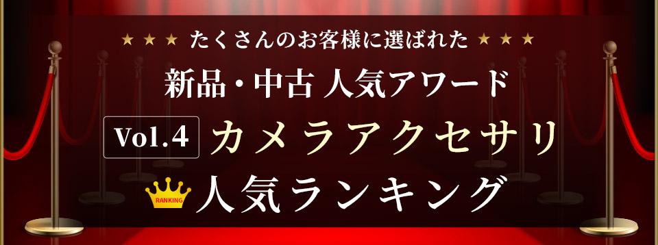 新品・中古 人気アワード 〜 Vol.5 新品・中古デジタルカメラ 欲しいランキング 〜