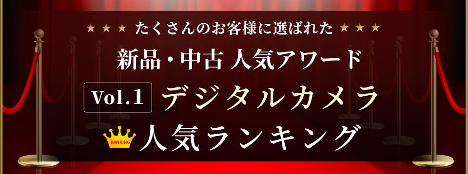 新品・中古人気アワード 〜 Vol.1 新品・中古デジタルカメラ ランキング 〜