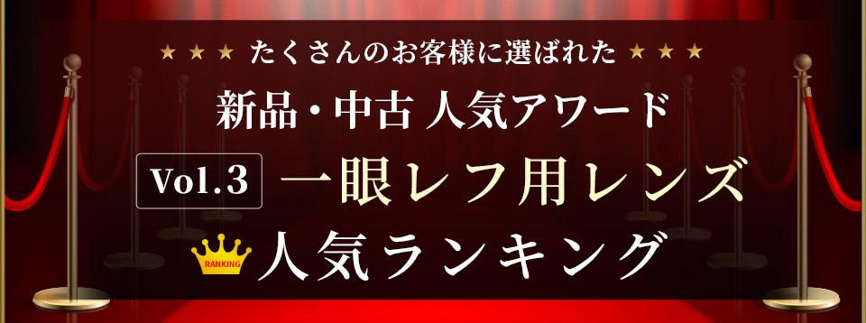 新品・中古人気アワード 〜 Vol.3 新品・中古一眼レフ用レンズ ランキング 〜
