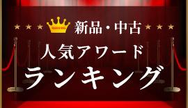 新品・中古人気アワード 〜 Vol.2 新品・中古ミラーレス用レンズ 人気ランキング 〜