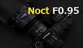 【Nikon】幻の銘玉 NIKKOR Z 58mm F0.95 S Noct をZ7に装着してみました【カメラを愉しむ vol.8】