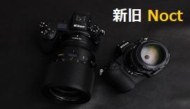 【Nikon】元祖Ai-S Nikkor 58mm F1.2 Noct × 最新NIKKOR Z 58mm F0.95 S Noct の外観を比べてみました【カメラを愉しむ vol.10】
