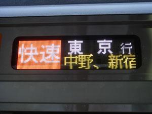 E233電飾方向幕