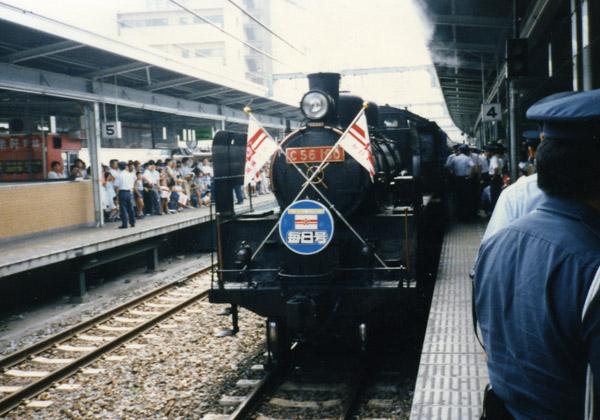 昭和62年SL毎日号(千葉駅にて)