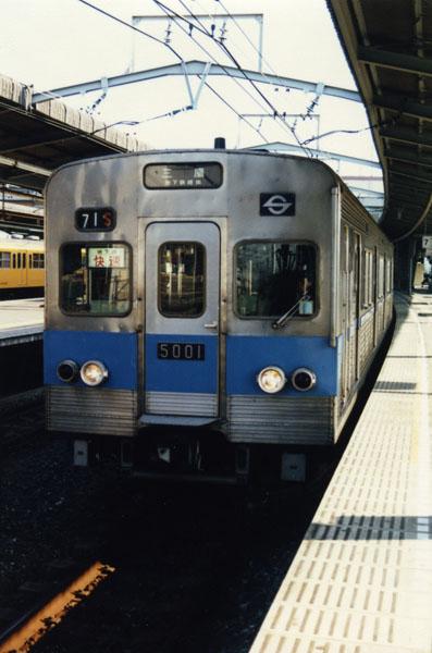 西船橋駅にて5001号車