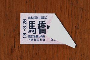 裏が白い切符
