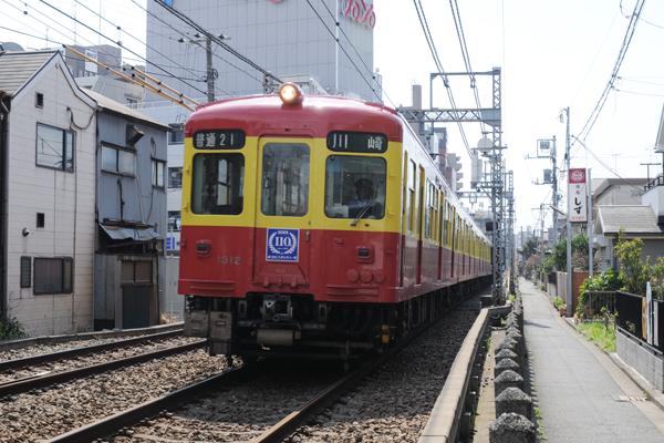京急110周年ラッピング電車(赤黄色)