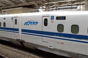 N700系のロゴマーク