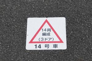 E331系の乗車位置印