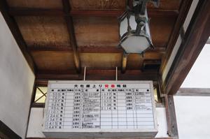 大社駅の時刻表
