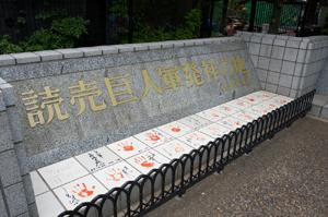 巨人軍の碑