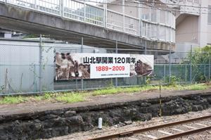 山北駅120周年の看板