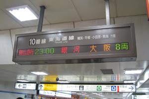 東京駅時刻表示