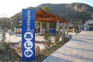 石和温泉駅前の足湯