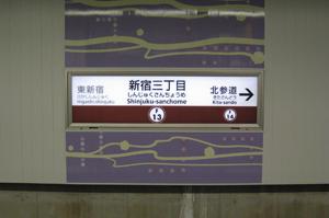 新宿三丁目駅名板