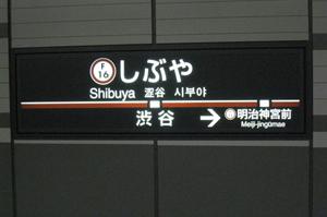 渋谷駅駅名板