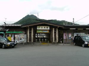 中央線大月駅