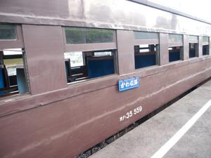 旧型客車オハ35