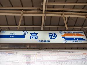 アクセス線の起点「高砂駅」