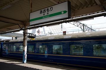 青森駅に到着した「あけぼの」